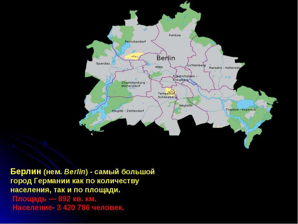 Берлин (нем. Berlin)- самый большой город Германии как по количеству населен...