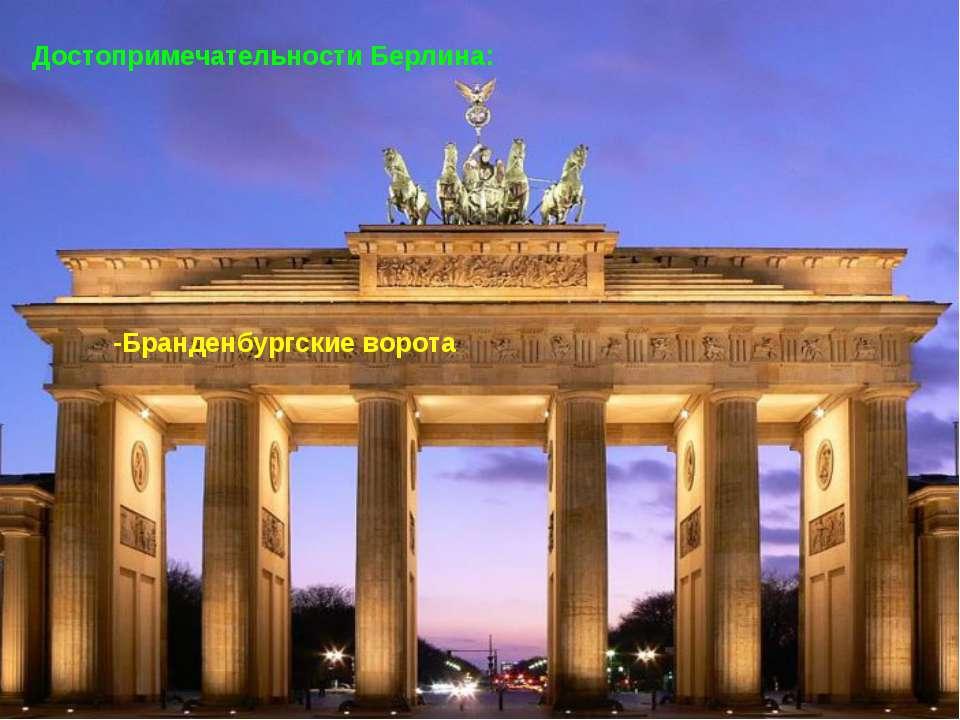 Достопримечательности Берлина: -Бранденбургские ворота
