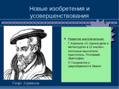 Новые изобретения и усовершенствования Развитие книгопечатания: Г.Агрикола «О...