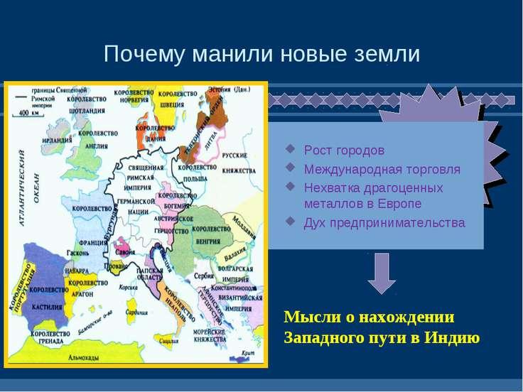 Почему манили новые земли Рост городов Международная торговля Нехватка драгоц...