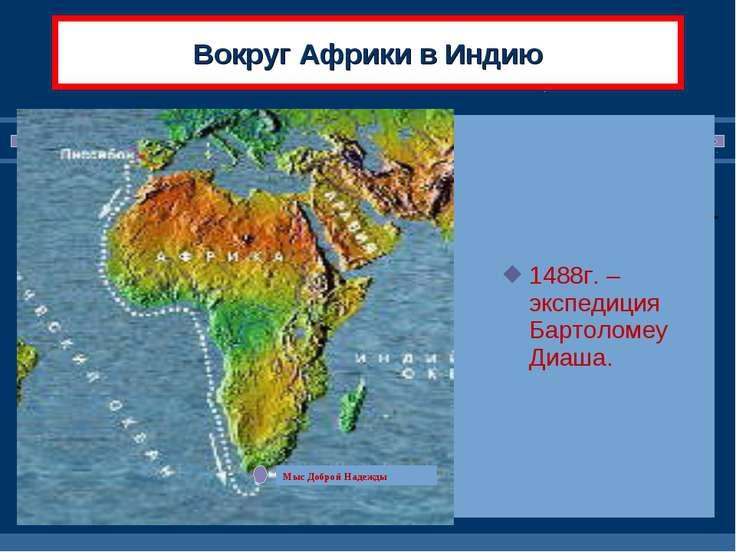 1488г. – экспедиция Бартоломеу Диаша. Вокруг Африки в Индию Мыс Доброй Надежд...