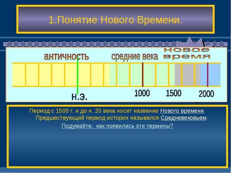Период с 1500 г. и до н. 20 века носит название Нового времени. Предшествующи...
