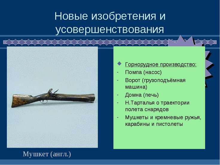 Новые изобретения и усовершенствования Горнорудное производство: Помпа (насос...