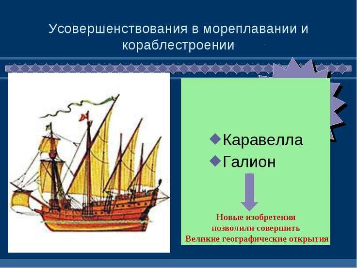 Усовершенствования в мореплавании и кораблестроении Каравелла Галион Новые из...