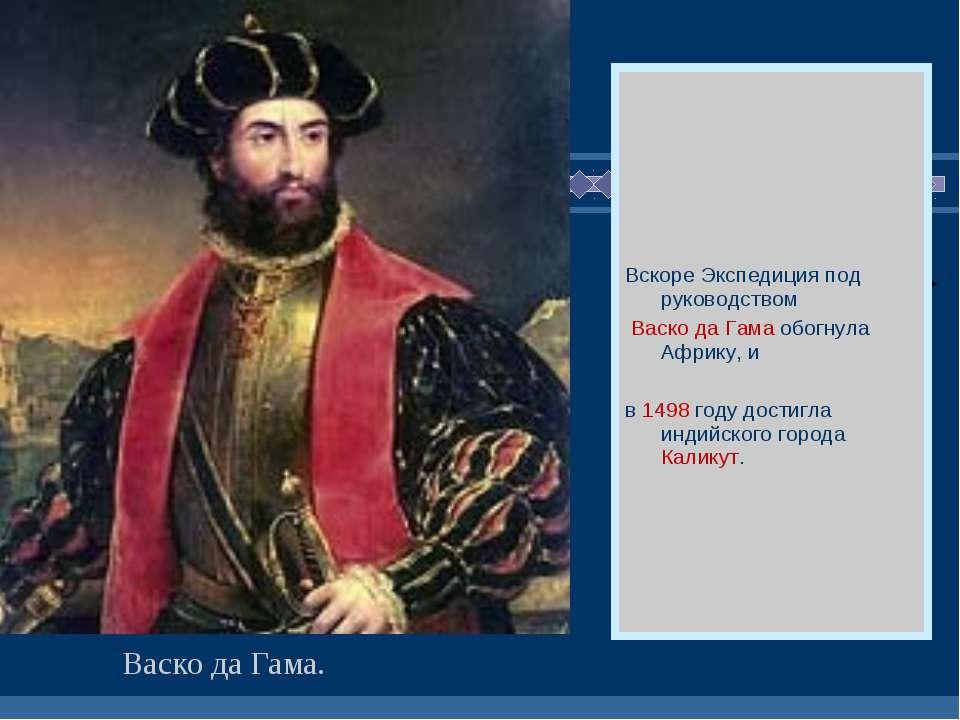 Вскоре Экспедиция под руководством Васко да Гама обогнула Африку, и в 1498 го...