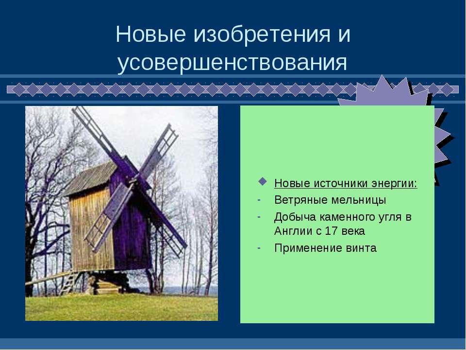 Новые изобретения и усовершенствования Новые источники энергии: Ветряные мель...