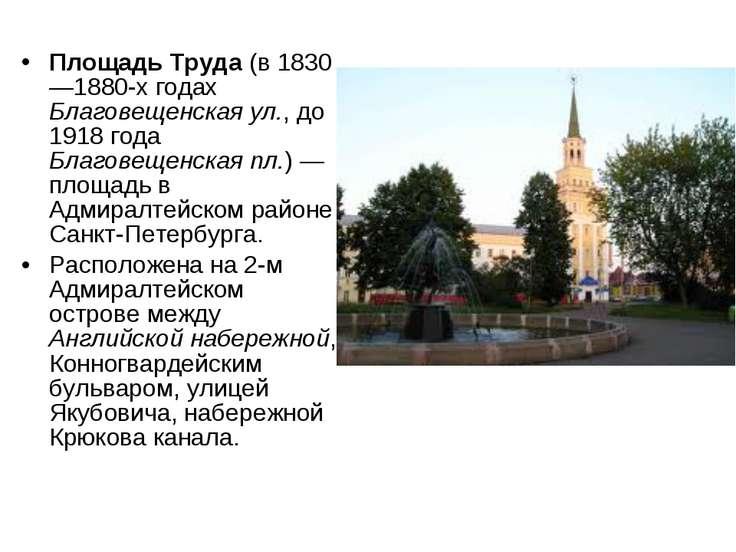 Площадь Труда (в 1830—1880-х годах Благовещенская ул., до 1918 года Благовеще...