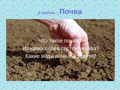 2 группа - Почва Что такое почва? Из каких слоёв состоит почва? Какие виды по...