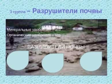 3 группа – Разрушители почвы Минеральные удобрения – это…. Органические удобр...