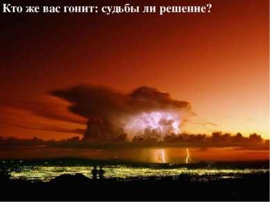 Кто же вас гонит: судьбы ли решение?