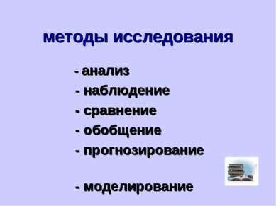 методы исследования - анализ - наблюдение - сравнение - обобщение - прогнозир...