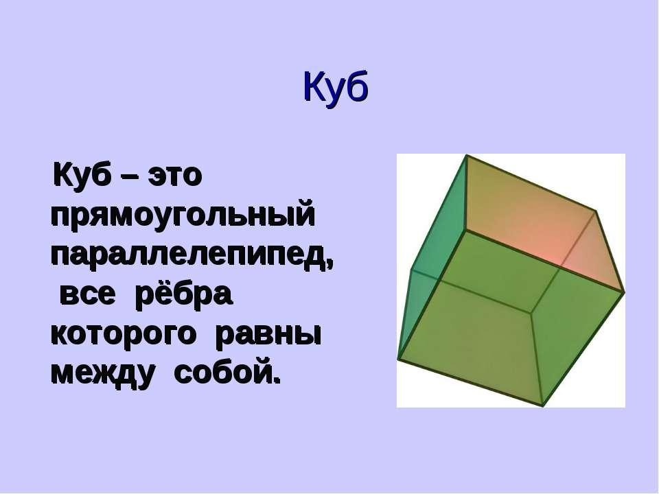 Куб Куб – это прямоугольный параллелепипед, все рёбра которого равны между со...