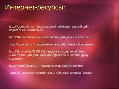 http://kzorina.fo.ru - персональный образовательный сайт педагога ДО Зориной ...