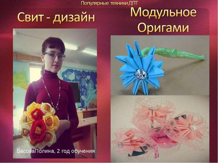 БасоваПолина, 2 год обучения