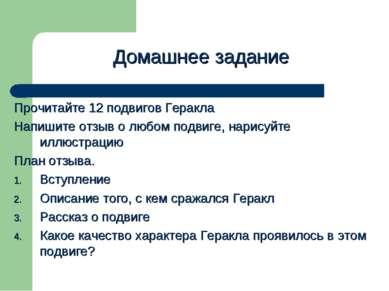 Домашнее задание Прочитайте 12 подвигов Геракла Напишите отзыв о любом подвиг...