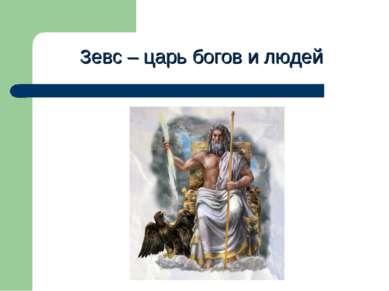 Зевс – царь богов и людей