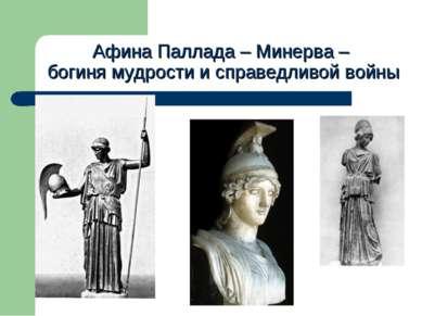 Афина Паллада – Минерва – богиня мудрости и справедливой войны