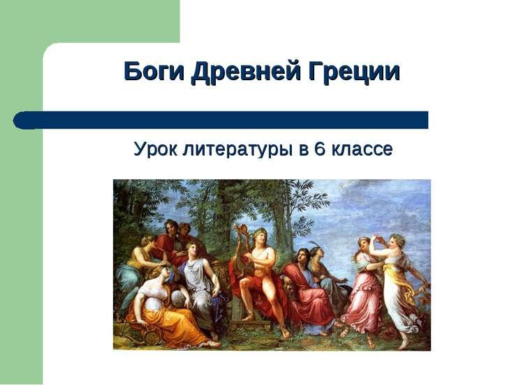 Боги Древней Греции Урок литературы в 6 классе