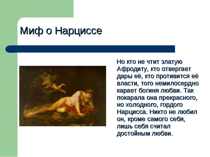 Миф о Нарциссе Но кто не чтит златую Афродиту, кто отвергает дары её, кто про...