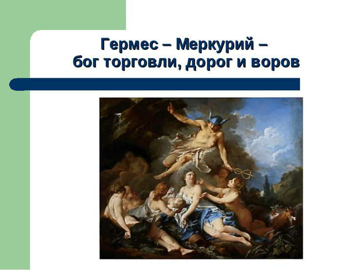 Гермес – Меркурий – бог торговли, дорог и воров