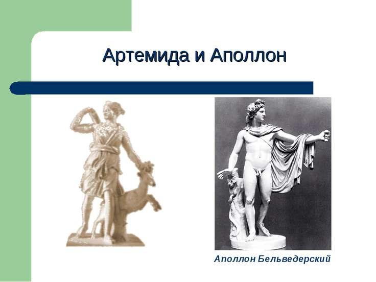 Артемида и Аполлон Аполлон Бельведерский