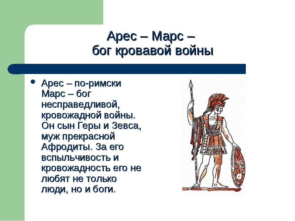 Арес – Марс – бог кровавой войны Арес – по-римски Марс – бог несправедливой, ...