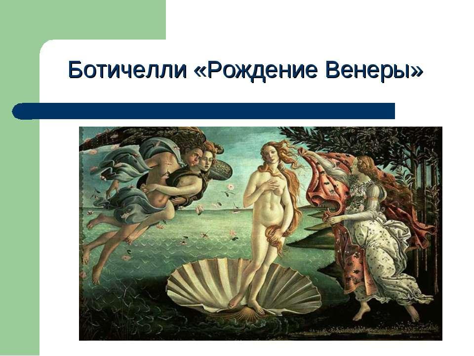 Ботичелли «Рождение Венеры»