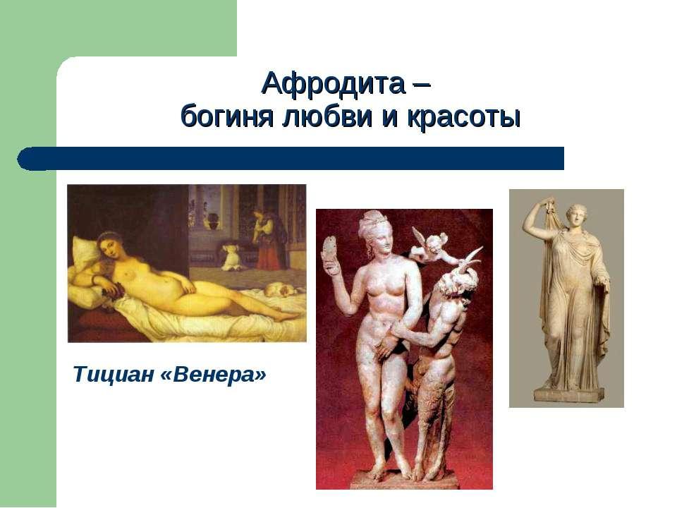 Афродита – богиня любви и красоты Тициан «Венера»