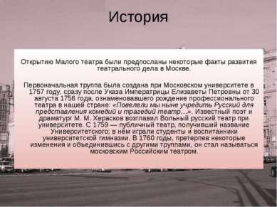 История Открытию Малого театра были предпосланы некоторые факты развития теат...