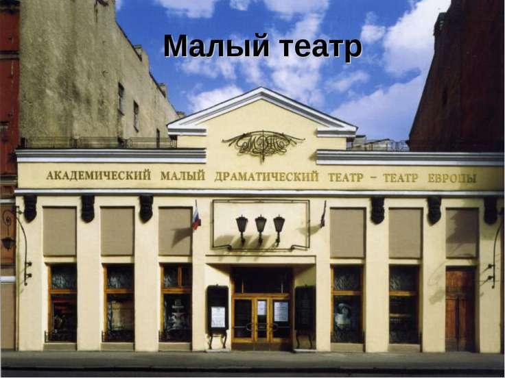 Малый театр