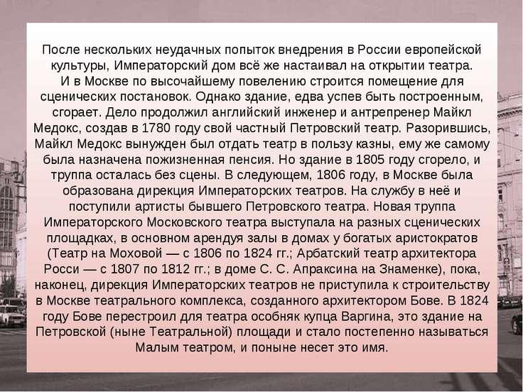 После нескольких неудачных попыток внедрения в России европейской культуры, И...