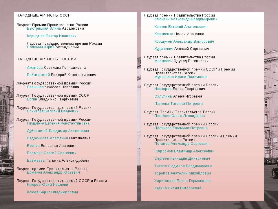 НАРОДНЫЕ АРТИСТЫ СССР Лауреат Премии Правительства России Быстрицкая Элина Ав...