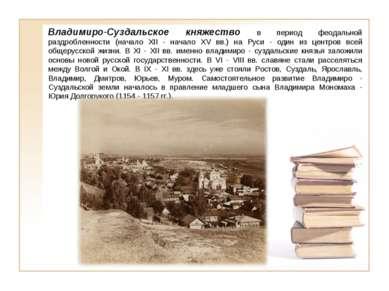 Владимиро-Суздальское княжество в период феодальной раздробленности (начало X...