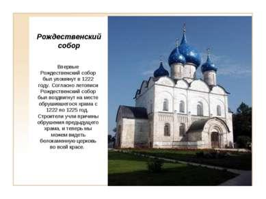 Рождественский собор Впервые Рождественский собор был упомянут в 1222 году. С...