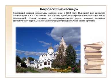 Покровский монастырь Покровский женский монастырь, заложен еще в 1364 году. Н...
