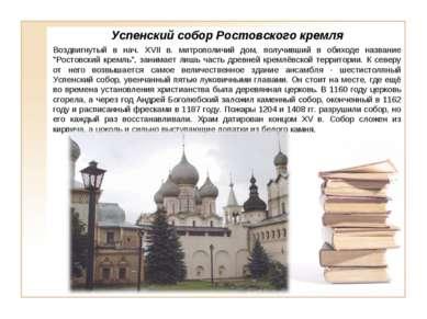 Успенский собор Ростовского кремля Воздвигнутый в нач. XVII в. митрополичий д...