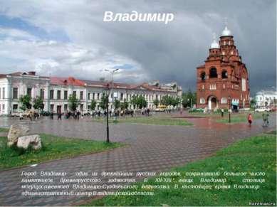 Владимир Город Владимир - один из древнейших русских городов, сохранивший бол...