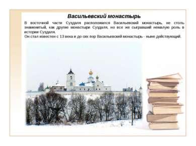 Васильевский монастырь В восточной части Суздаля расположился Васильевский мо...