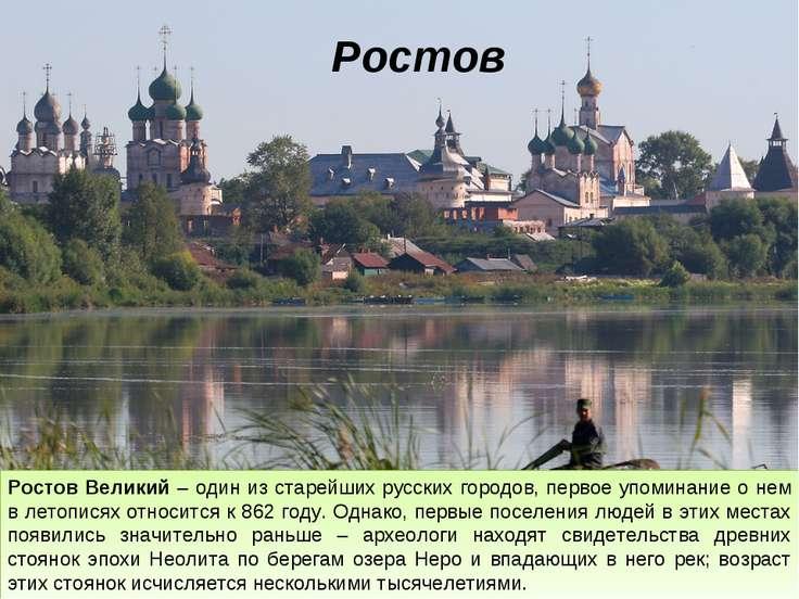 Ростов Ростов Великий – один из старейших русских городов, первое упоминание ...