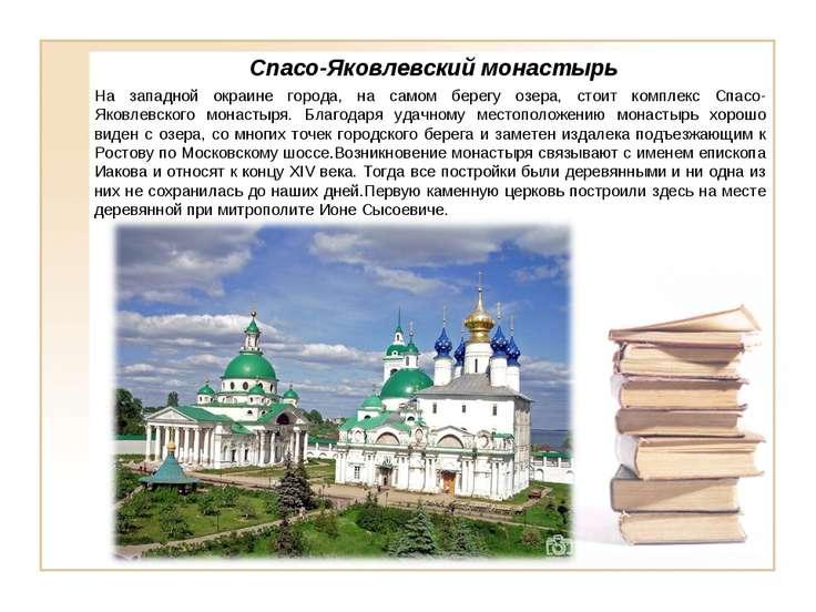 Спасо-Яковлевский монастырь На западной окраине города, на самом берегу озера...