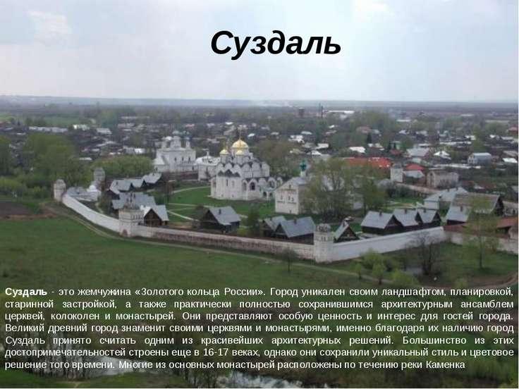 Суздаль Суздаль - это жемчужина «Золотого кольца России». Город уникален свои...