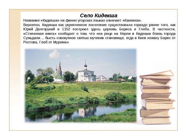 Село Кидекша Название «Кидекша» на финно-угорских языках означает «Каменка». ...