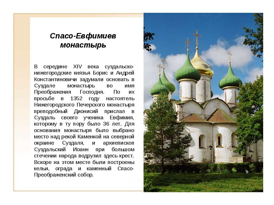 Спасо-Евфимиев монастырь В середине XIV века суздальско-нижегородские князья ...