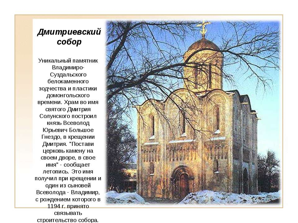 Дмитриевский собор Уникальный памятник Владимиро-Суздальского белокаменного з...