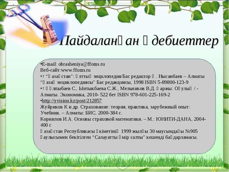 Пайдаланған әдебиеттер E-mail:obrasheniya@ffoms.ru Веб-сайт:www.ffoms.ru ↑...