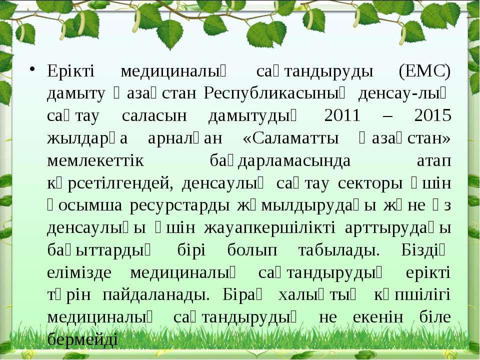 Ерікті медициналық сақтандыруды (ЕМС) дамыту Қазақстан Республикасының денсау...