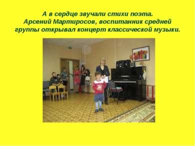 А в сердце звучали стихи поэта. Арсений Мартиросов, воспитанник средней групп...