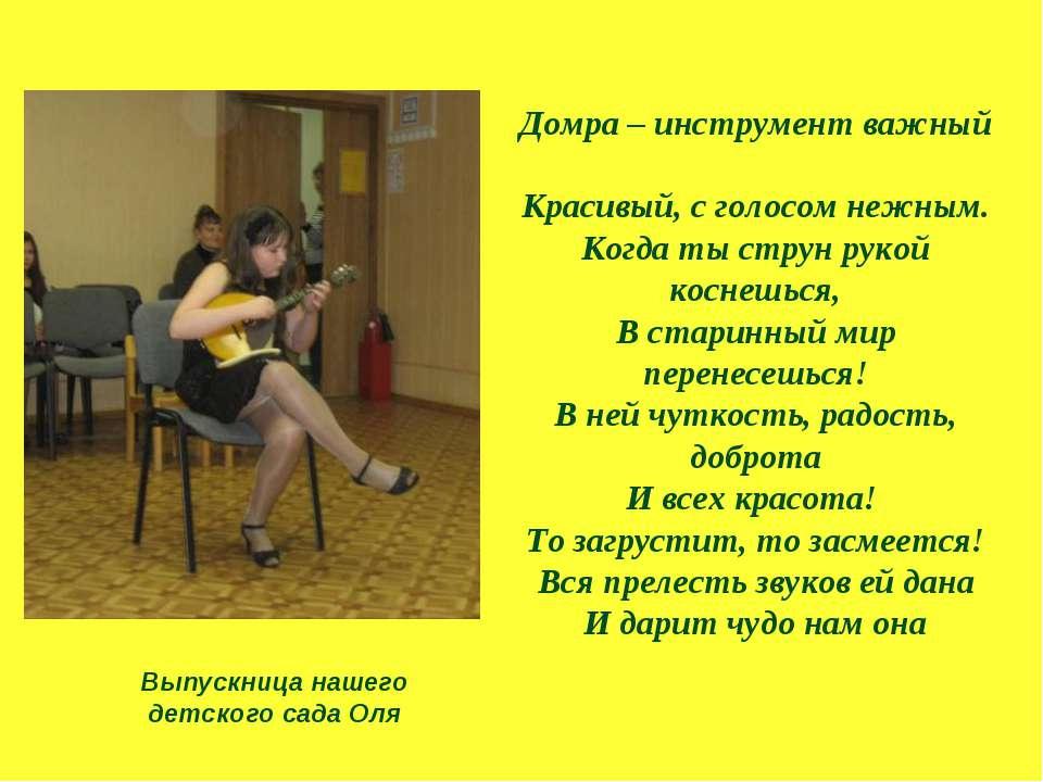Домра – инструмент важный Красивый, с голосом нежным. Когда ты струн рукой ко...