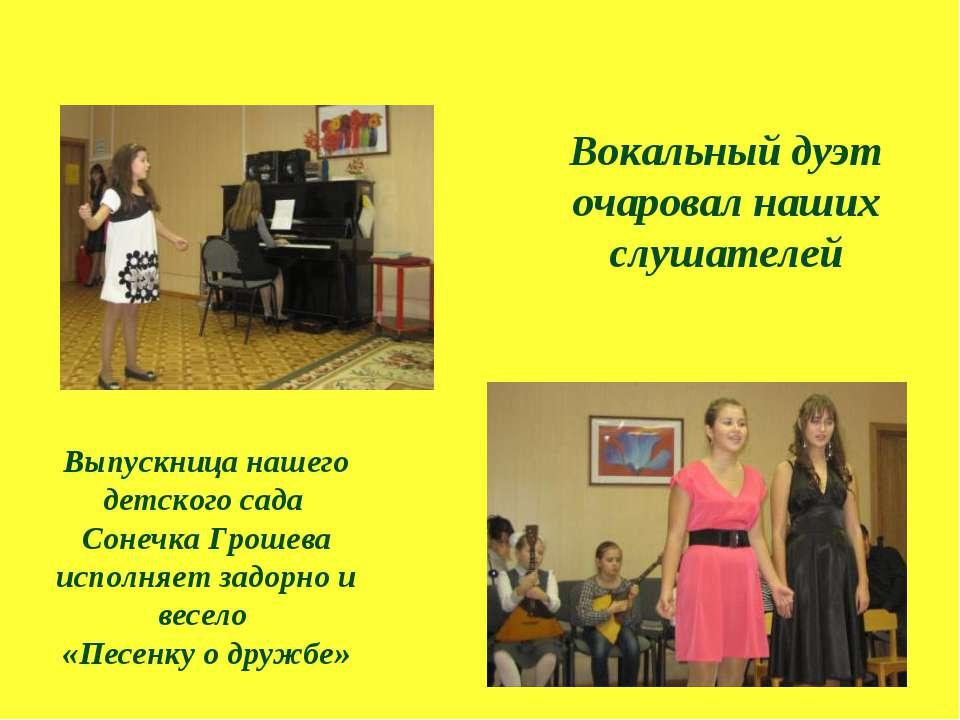 Вокальный дуэт очаровал наших слушателей Выпускница нашего детского сада Соне...