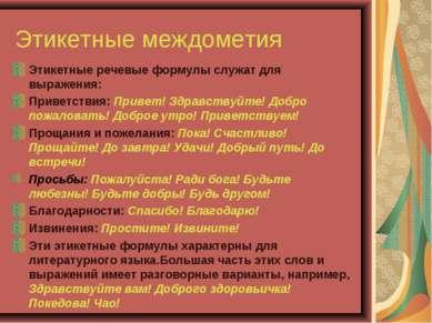 Этикетные междометия Этикетные речевые формулы служат для выражения: Приветст...